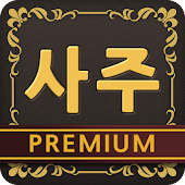 최강사주 Premium