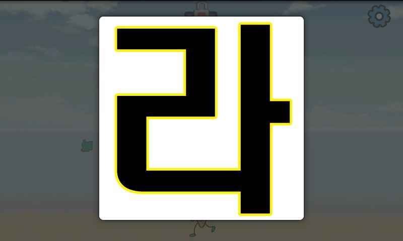 한글먹기(유아 게임형식 자음,모음,낱말 교육 어플)- screenshot