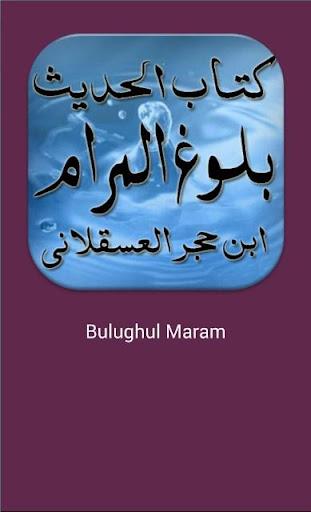 Bulughul Maram - Subulus Salam