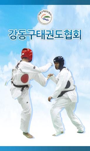 강동구태권도협회