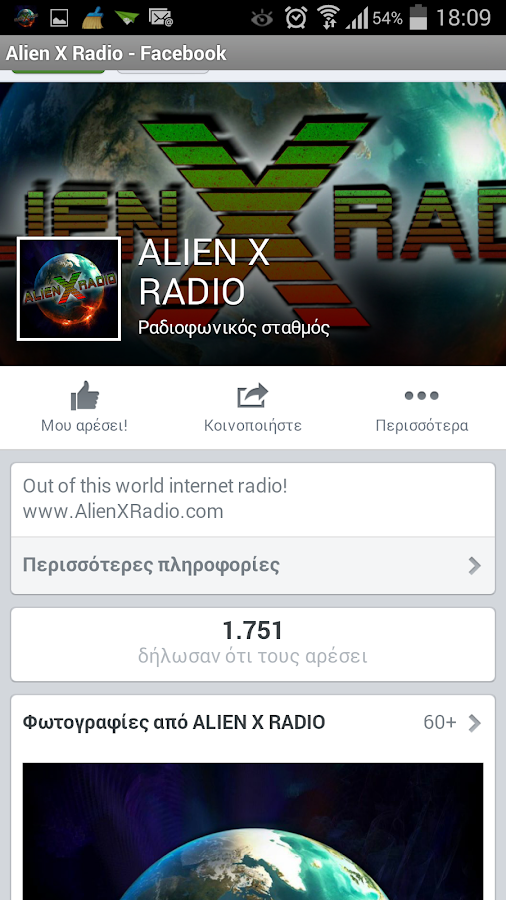 ALIEN X RADIO- screenshot