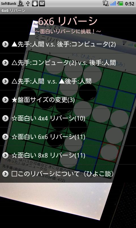 Mini Reversi for 6x6,4x4,8x8- screenshot