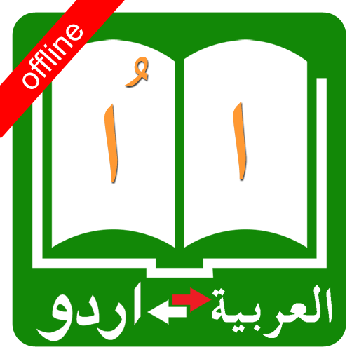 alwared dictionary gratuit