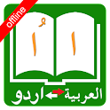Urdu Arabic Dictionary icon