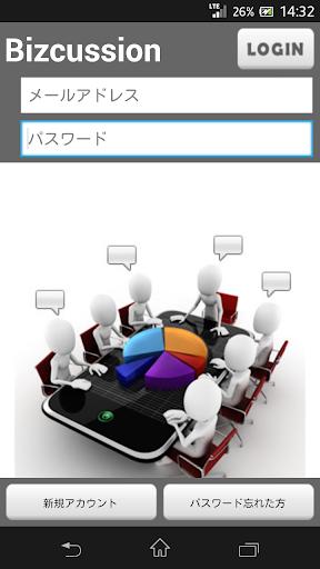 Bizcussion ~グループコミュニケーションツール~
