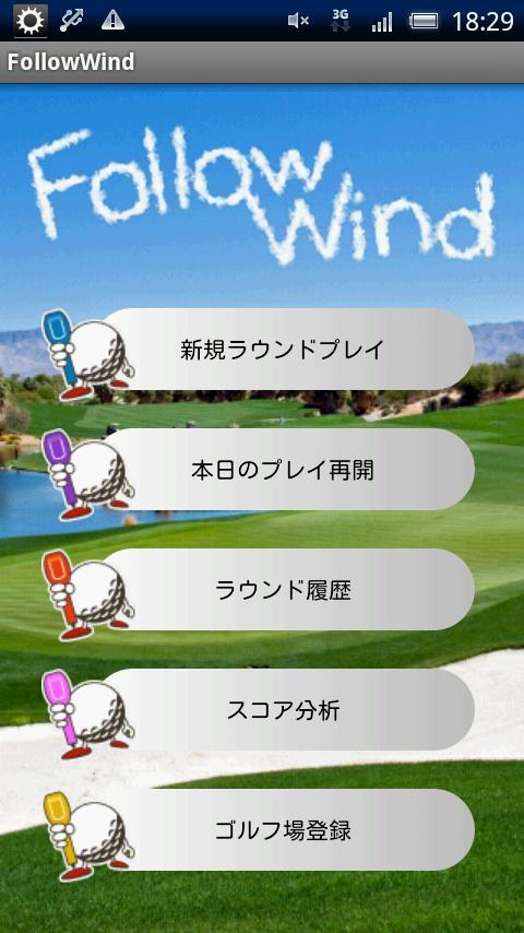 Follow Wind- screenshot
