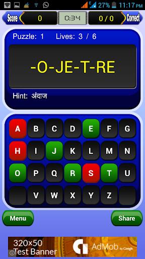 Spelling Puzzle Hindi+Gujarati