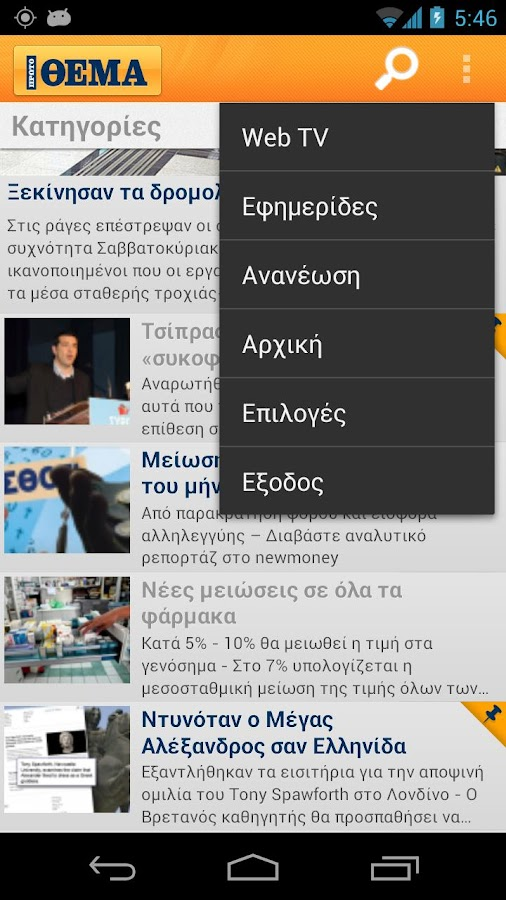 Πρώτο ΘΕΜΑ - screenshot