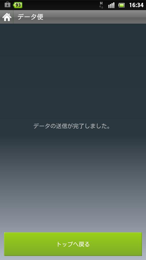 「データ便」スマホ大容量データ送信ソリューション- スクリーンショット