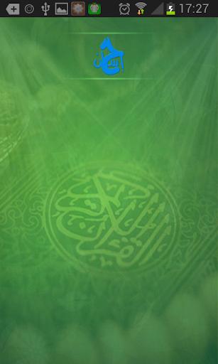 قرآن كريم - رشيد إفراد المغربي