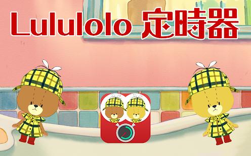 Lululolo 定時器