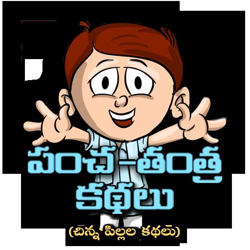 Panchatantra Stories In Telugu Books