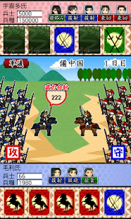 戦国毛利絵巻- screenshot thumbnail