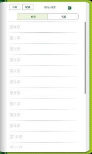 玩書籍App 冤家系列言情小说合集免費 APP試玩