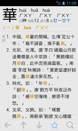【免費教育App】國語辭典-APP點子