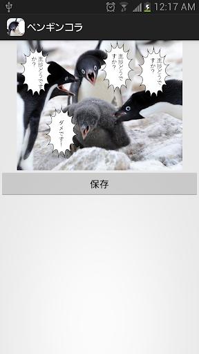 ペンギンコラ画像作成