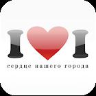 I Love I. Сердце нашего города icon