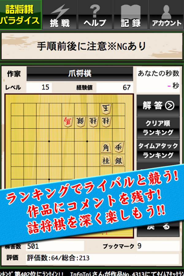 Shogi Problem Paradise- screenshot