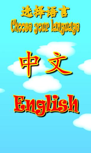 Chinese Zodiac Jump