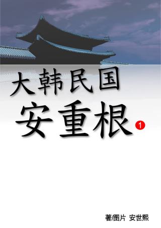 大韩民国 安重根01