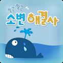 소변해결사 icon