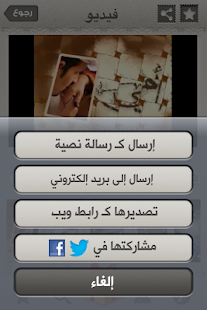‫إهداءات‬‎- screenshot thumbnail
