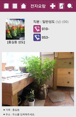 도동교회 - screenshot