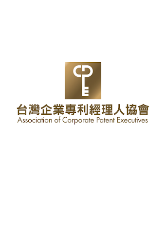 台灣企業專利經理人協會