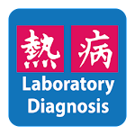 Lab Dx: Infectious Diseases v1.0.14 (Subscribed)