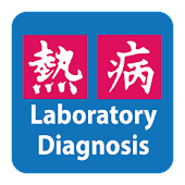 Lab Dx: Infectious Diseases