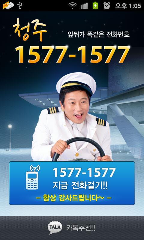 대리운전 청주1577 - screenshot