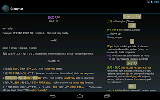 Screenshot of Japanese Dictionary