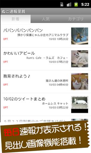 ぬこ速里親‐猫の里親探しアプリ-全国迷い猫まとめリーダー