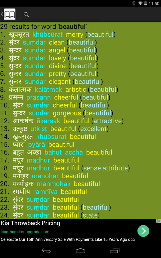 turtle dictionary english to hindi