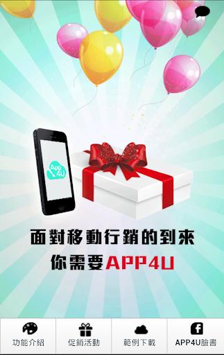APP4U-數位玩家 您賺大錢的好夥伴 漫畫 App-愛順發玩APP