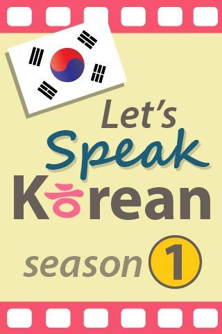 เรียนภาษาเกาหลีแสนสนุก