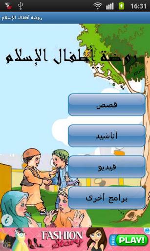 روضة أطفال الاسلام