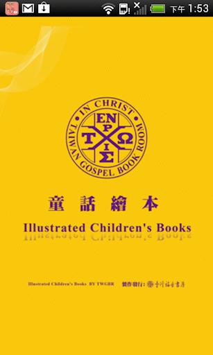 【免費書籍App】《童話繪本》有聲APP線上註冊版-APP點子