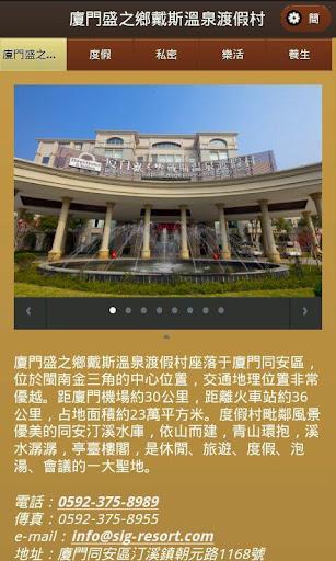 【免費旅遊App】廈門盛之鄉戴斯溫泉渡假村-APP點子