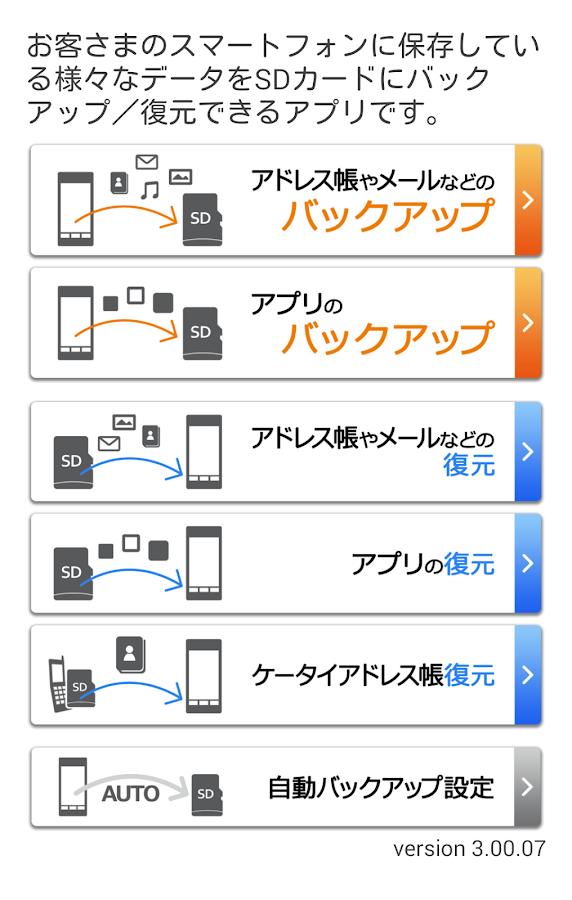 auバックアップアプリ- screenshot