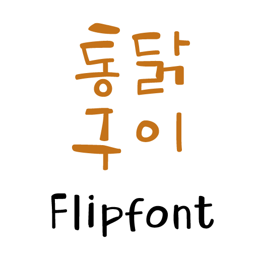 ydchickengui™ korean flipfont - google playstore revenue & download