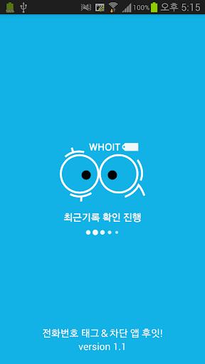 후잇 - 스팸 차단 보이스피싱 스미싱 전화번호 식별