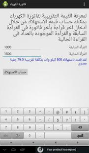 فاتورة الكهرباء- screenshot thumbnail