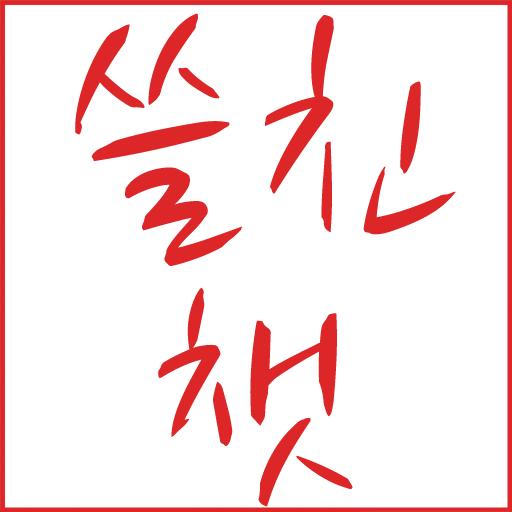 쓸친챗(랜덤채팅,친구,쏠로,만남,모임) 通訊 App LOGO-APP試玩