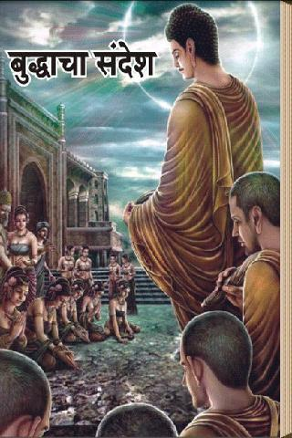 Buddhacha Sandesh