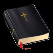 الكتاب المقدس كامل