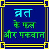 Upavas Ke Phal Aura Pakvan
