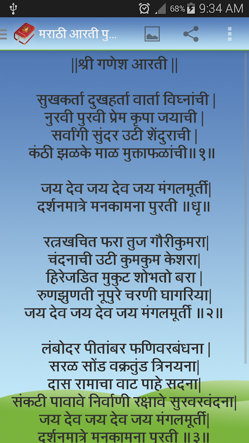 Arti Book Marathi- screenshot