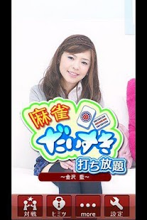 麻雀だいすき 打ち放題 金沢 藍- screenshot thumbnail