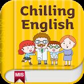 ภาษาอังกฤษพูดได้ชิลชิล